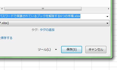 Excel_パスワード_解除_5
