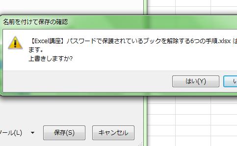 Excel_パスワード_解除_6