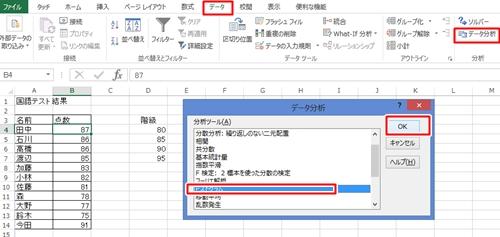 Excel_ヒストグラム_5