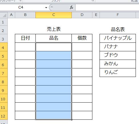 Excel_リスト_2