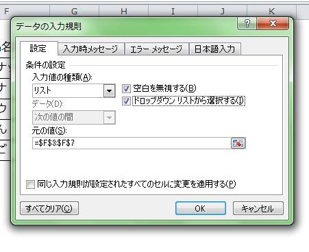 Excel_リスト_4