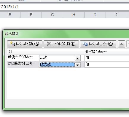 Excel_並び替え_4