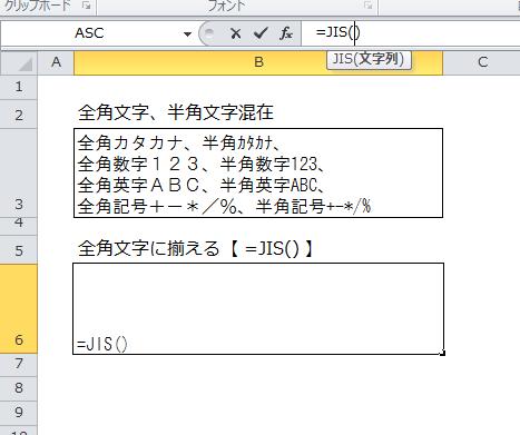 Excel_全角_半角_変換_2