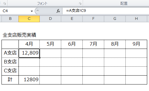 Excel_別シート_参照_4