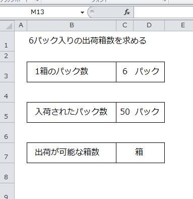 Excel_割り算_1