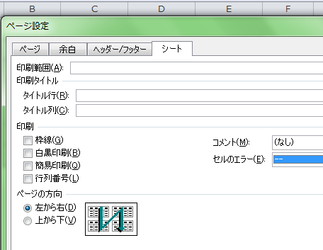 Excel_印刷_3