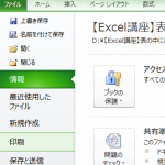 Excel_印刷_4