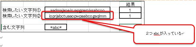 Excel_文字列_含む_4
