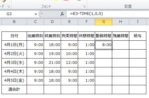 Excel_時間計算_2