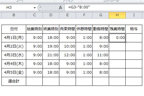 Excel_時間計算_3