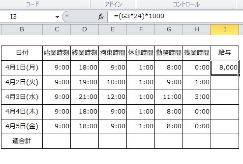 Excel_時間計算_4