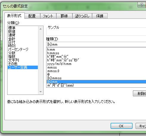 Excel_時間計算_5