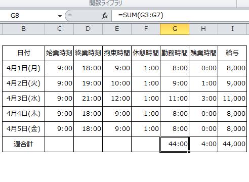エクセル 勤務 時間 計算
