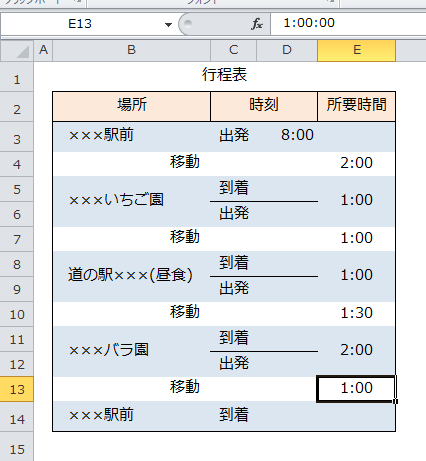 Excel_時間_足し算_2