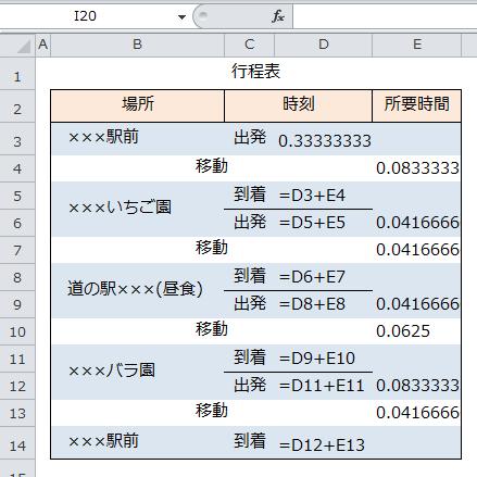 Excel_時間_足し算_4