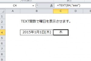 Excel_曜日_4