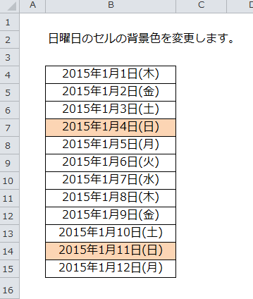 Excel_曜日_7