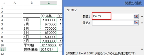 Excel_標準偏差_3
