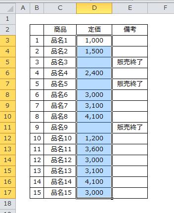Excel_空白セル_削除_1