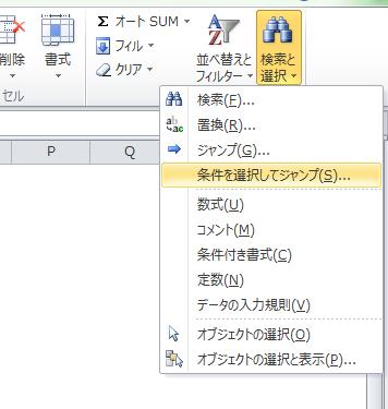Excel_空白セル_削除_2