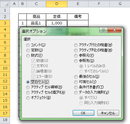 Excel_空白セル_削除_3