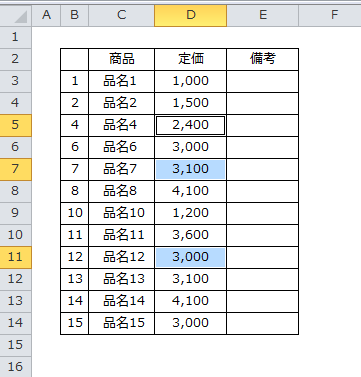 Excel_空白セル_削除_5