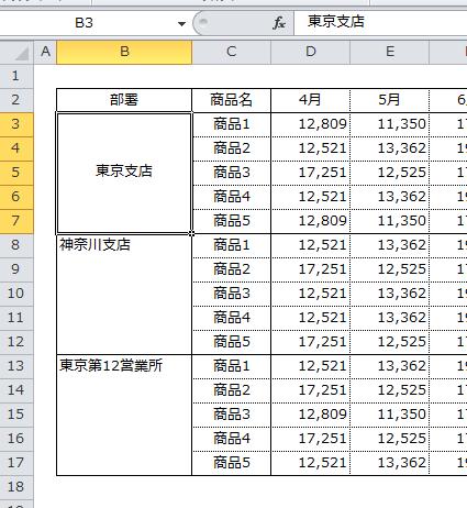 Excel_縦書き_2