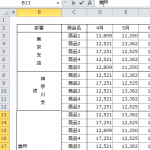 Excel_縦書き_4