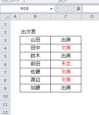 Excel_置換_1