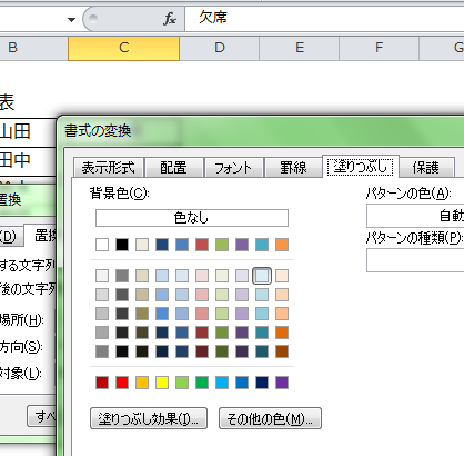 Excel_置換_4