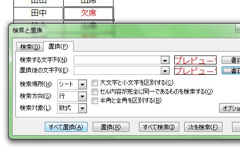Excel_置換_5