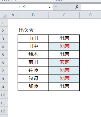 Excel_置換_6