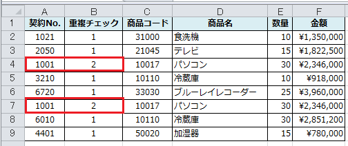 Excel_重複_カウント_3