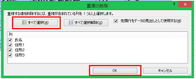 Excel_重複_削除_4