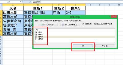 Excel_重複_削除_6