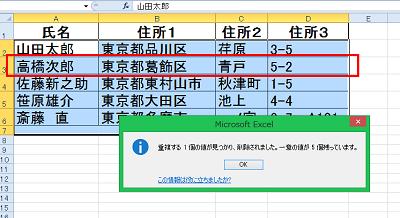 Excel_重複_削除_7