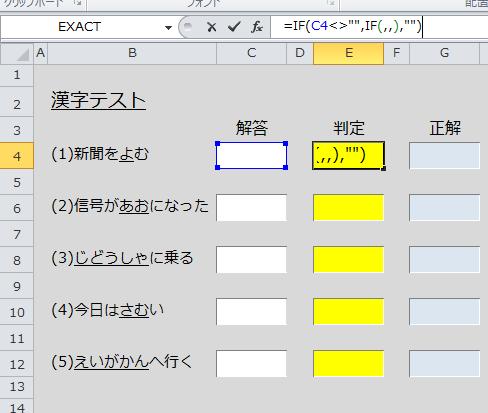 Excel_関数_文字列_3