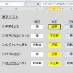 Excel_関数_文字列_5