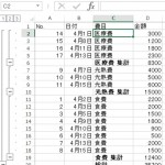 Excel_集計_4