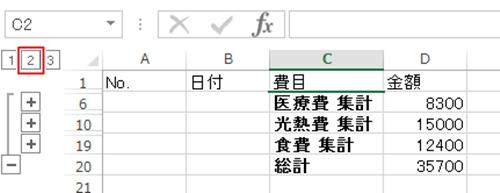 Excel_集計_5