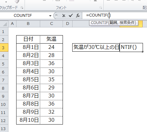 Excel_COUNTIF_2