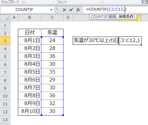 Excel_COUNTIF_3