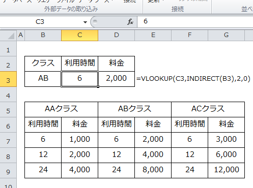 Excel_INDIRECT_5
