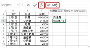 Excel_SUMIF_1