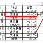 Excel_SUMIF_5