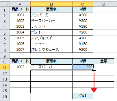 Excel_VLOOKUP_6