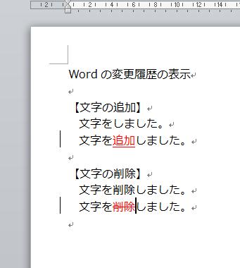 Word_変更履歴_3
