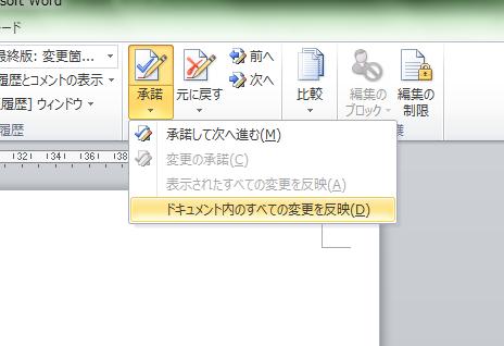 Word_変更履歴_5