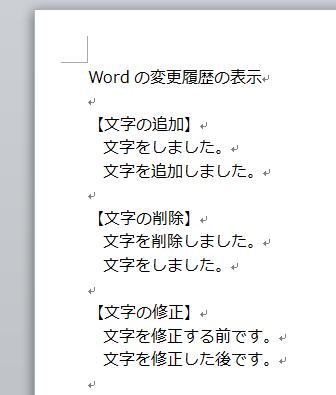 Word_変更履歴_6