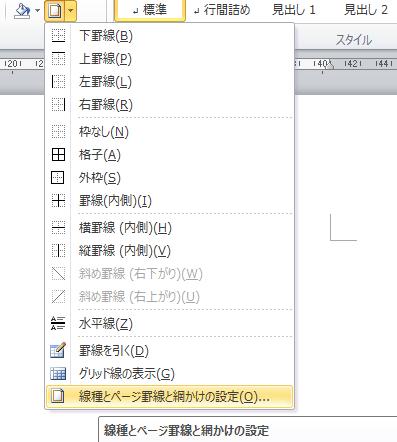 Word_罫線_3